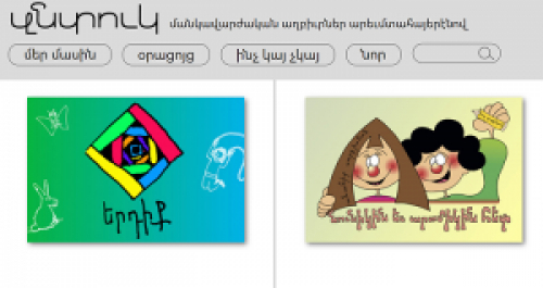Zndoog.com: The Online Educational Resource Centre in and for Western Armenian Launch of Website